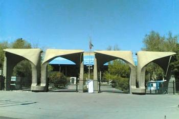 Main Entrance of University of Tehran